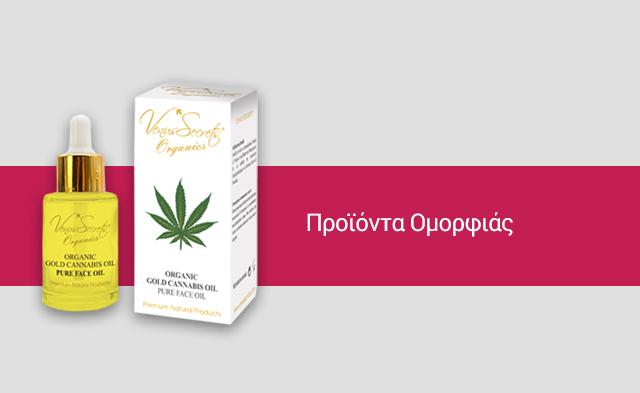Προϊόντα Ομορφιάς Κάνναβης Θεσσαλονίκη | Saga Group