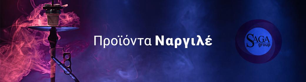 Προϊόντα Ναργιλέ Θεσσαλονίκη