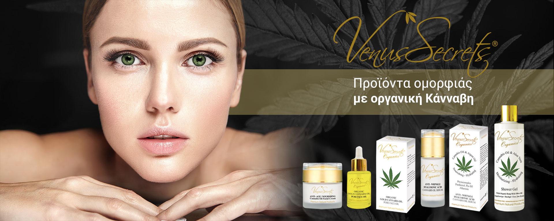 Προϊόντα Ομορφιάς με οργανική κάνναβη | Saga Group